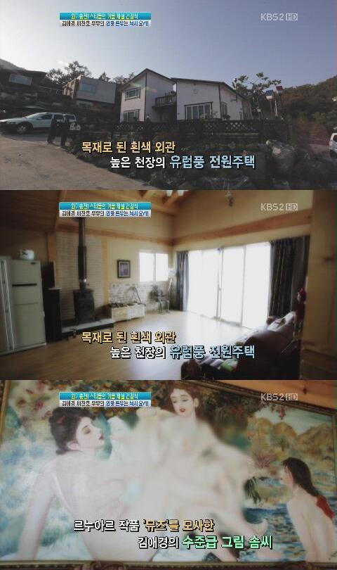 김애경 집공개, 유럽풍 전원주택 '거실에는 예술 작품 전시'