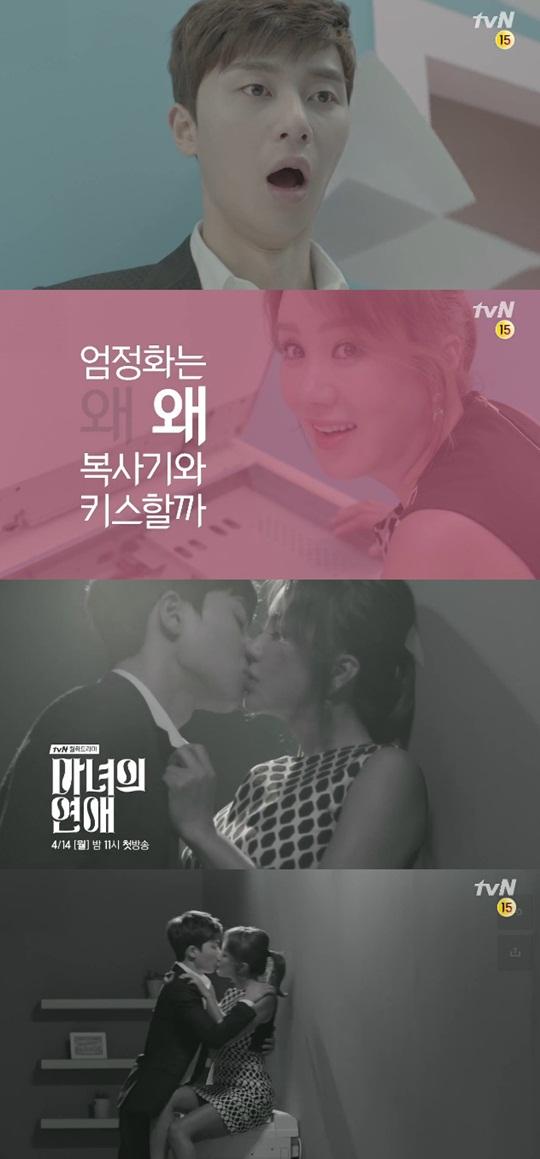 마녀의 연애 엄정화 박서준