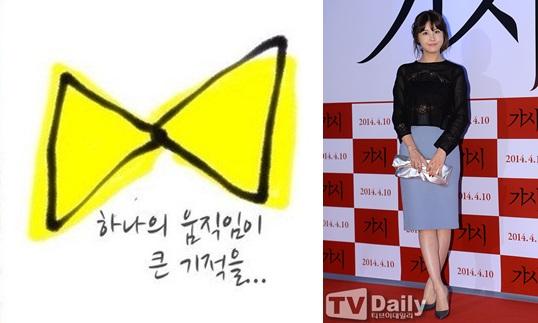 박은지 노란리본달기 캠페인
