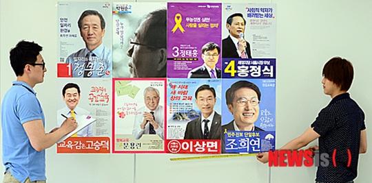 정몽준 선거포스터, 박원순 선거포스터, 박원순 포스터