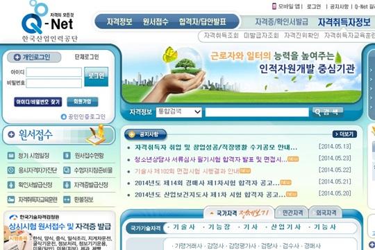 큐넷 정보처리기사 전기기사