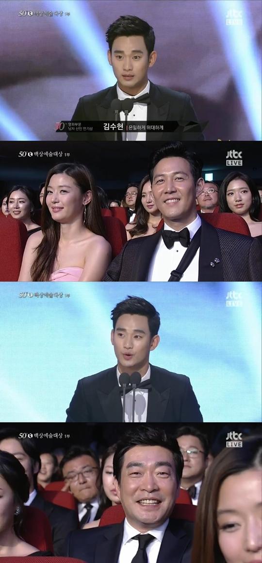 백상예술대상 남자신인상 김수현 전지현