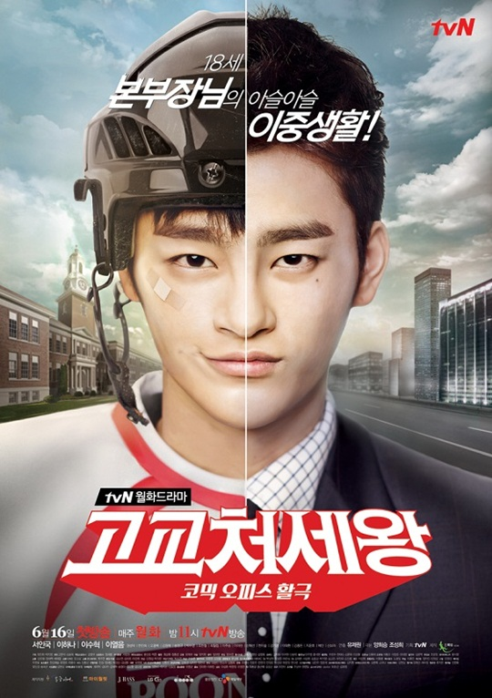Drama: <b>high school</b> kin / King of <b>High School</b>/고교처세왕 - 1401426707_706474