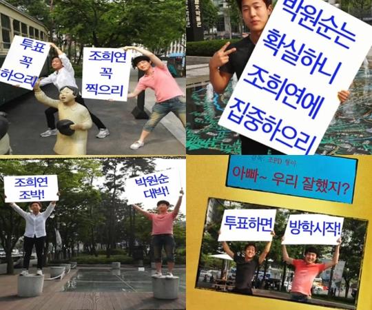 조희연아들 아고라 영상, 서울교육감 여론조사