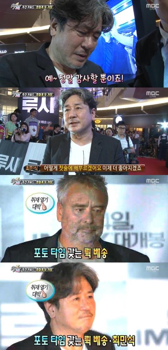 섹션TV 최민식 뤽 베송 루시