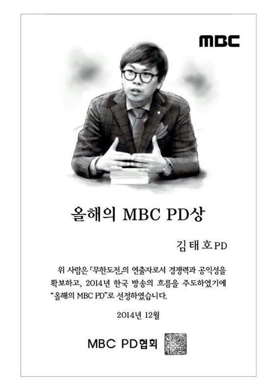 무한도전 김태호 올해의 MBC PD