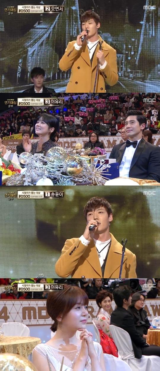 2014 MBC 연기대상 최진혁 로열 파이럿츠