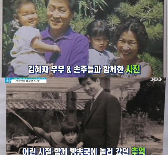 김혜자 남편, 김혜자 손자, 김혜자 아들