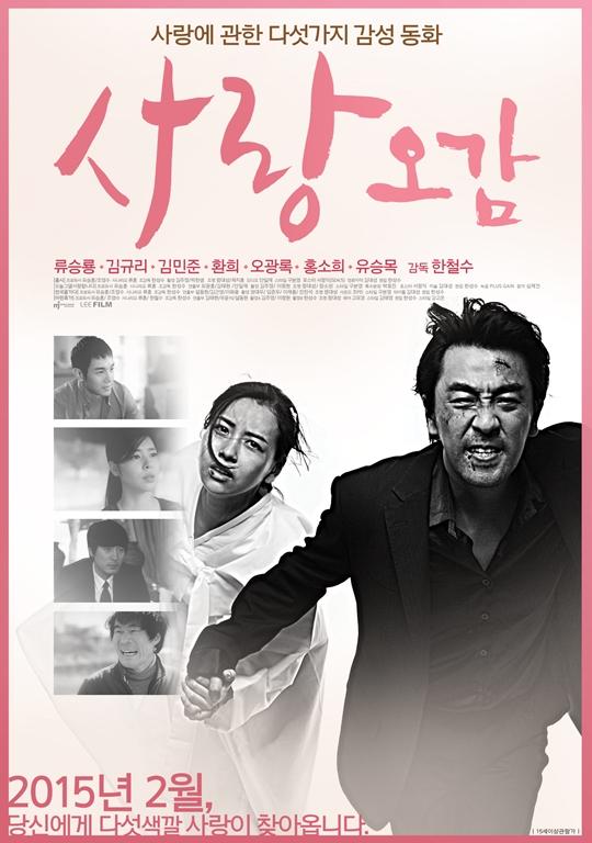 영화 사랑오감 류승룡 환희 김규리 김민준 오광록 홍소희