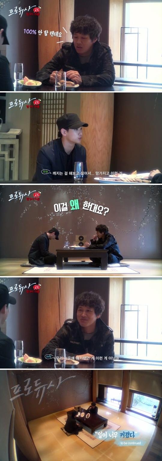 차태현 김수현 프로듀사