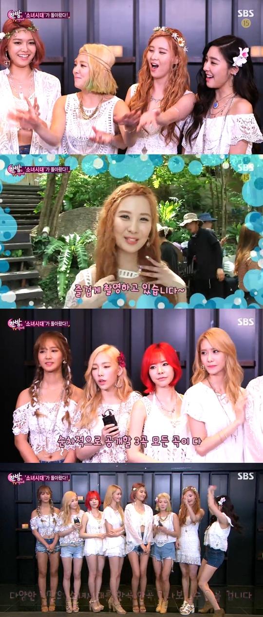 한밤의 TV 연예 소녀시대 파티