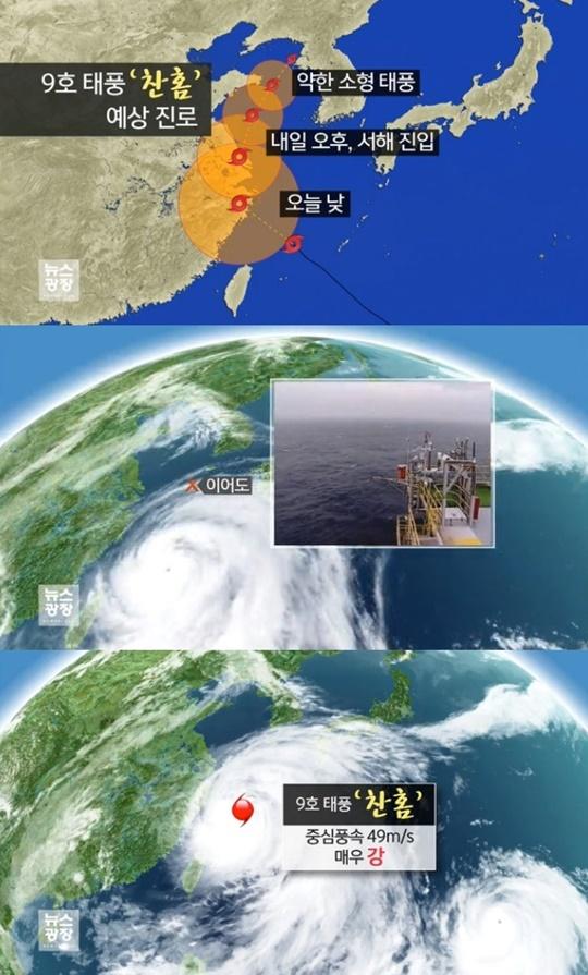 9호 태풍 찬홈 예상진로 태풍 예상경로 이번 주말 날씨