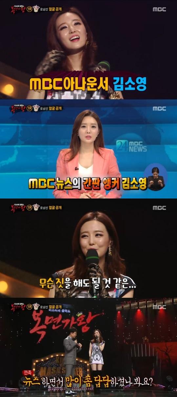 복면가왕 호남선 김소영 아나운서