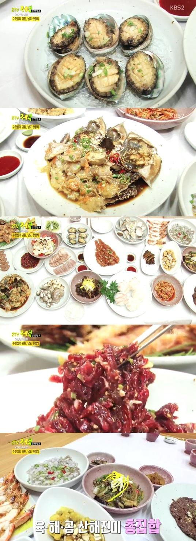 2TV 저녁 생생정보 남도한정식