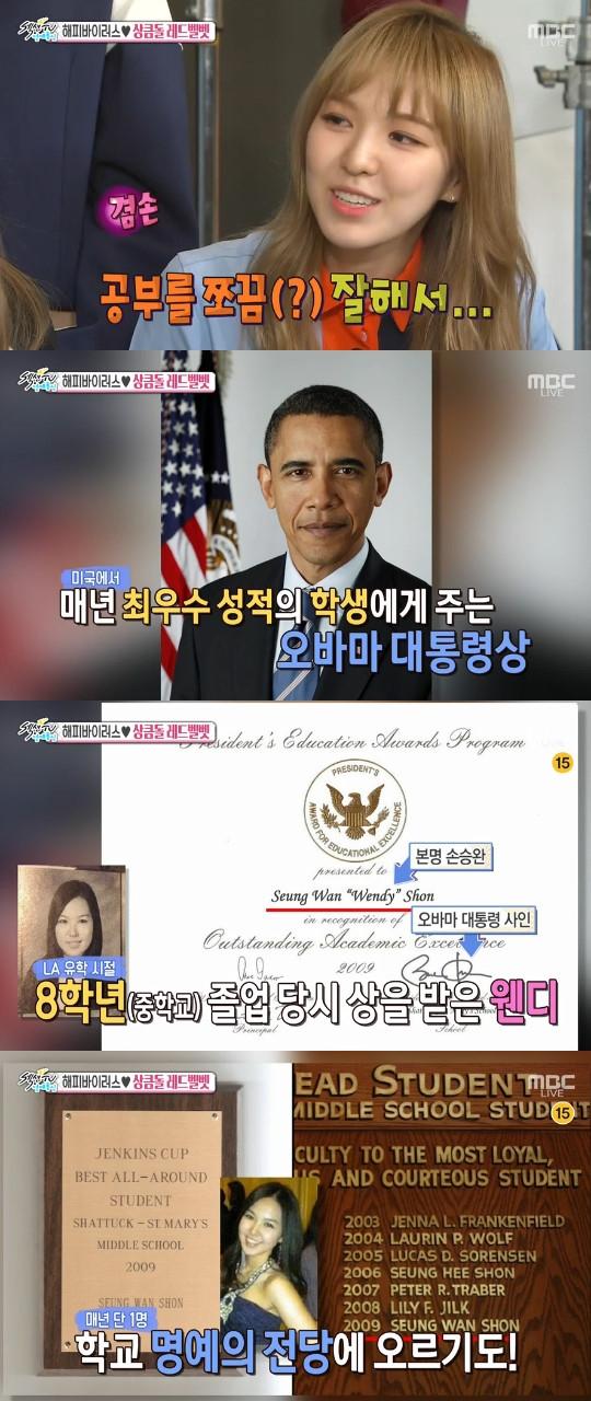 레드벨벳 웬디 오바마 대통령상 섹션TV