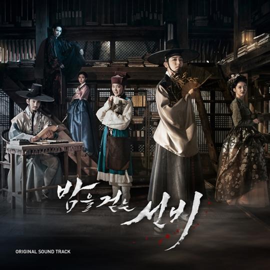 밤을 걷는 선비 OST