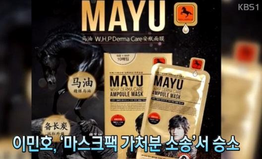 이민호 마스크팩 가처분 소송 승소