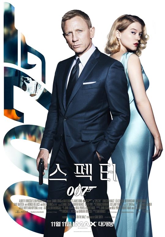 007 스펙터