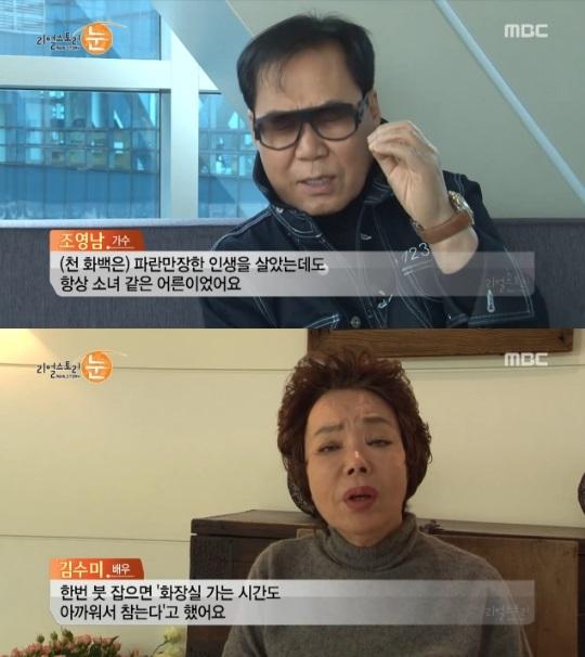 천경자 화백 조영남 김수미