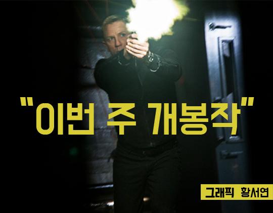 이번 주 개봉작 개봉 영화 주말 영화 007 스펙터 세상끝의 사랑