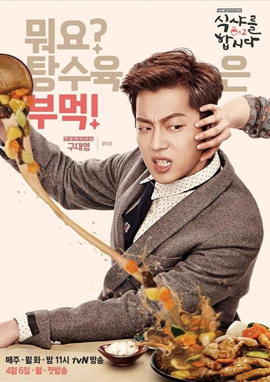 tvN 술드라마 식샤를 합시다 제작진