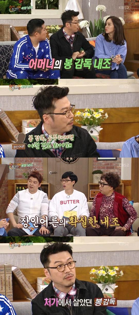 해피투게더 봉만대 비투비 육성재 박지윤 이하이
