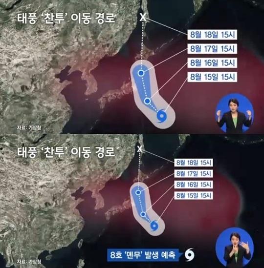 일본 태풍 일본기상청 태풍경로예상