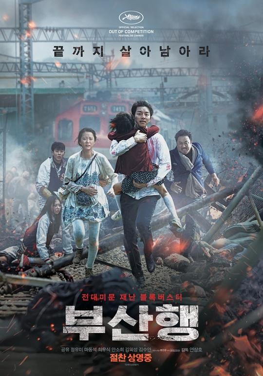 영화 부산행