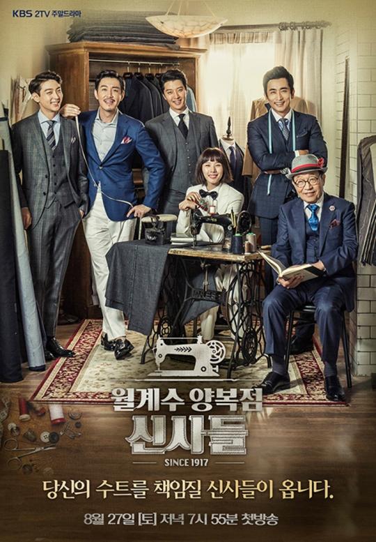 월계수 양복점 신사들, 드라마 시청률