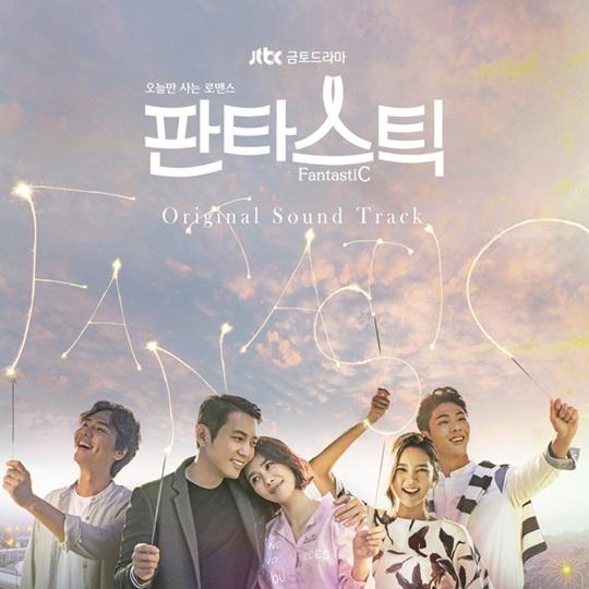 판타스틱 OST