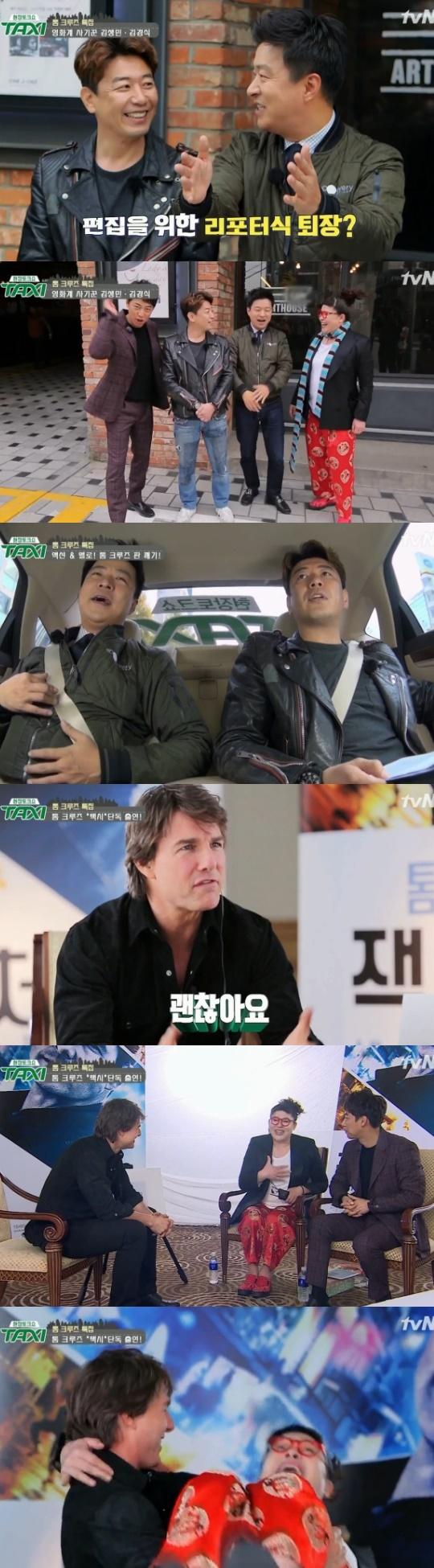 택시 톰크루즈 김생민 김경식