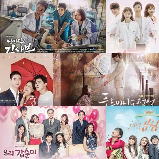 2016년 SBS 드라마 포스터