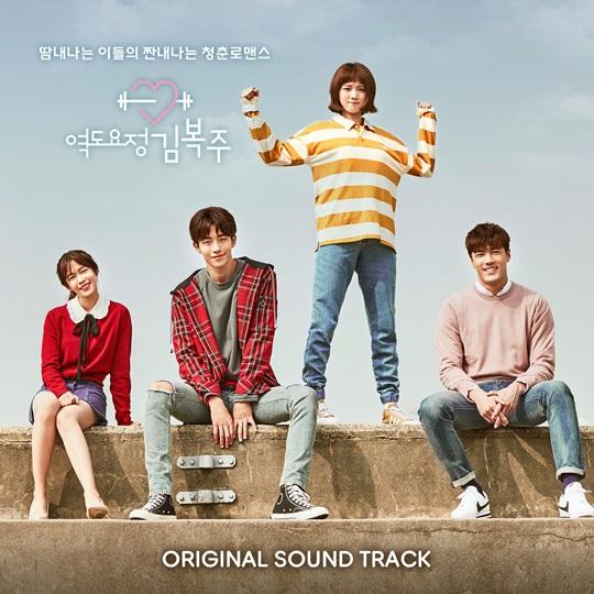 역도요정 김복주 OST 음반 출시