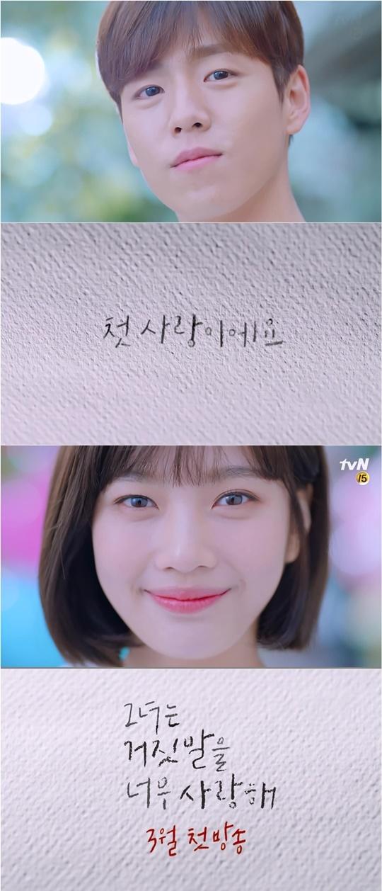그녀는 거짓말을 너무 사랑해 티저 이현우 조이