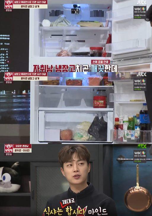 冷蔵庫をお願いユン・ドゥジュンシオンギムプン