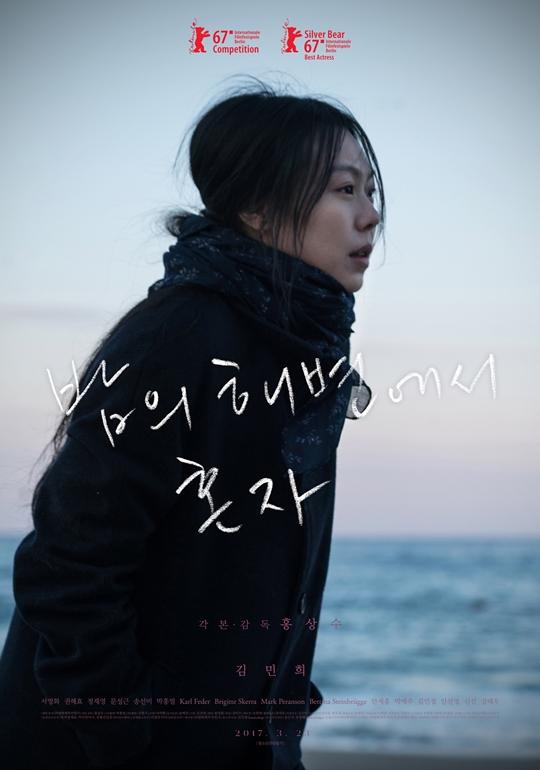 밤의 해변에서 혼자, 홍상수 감독, 김민희