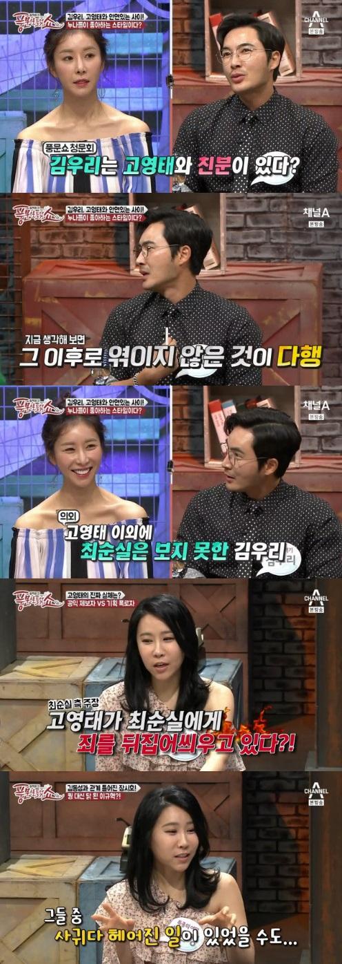 풍문쇼 김우리 고영태 최순실, 이규혁 장시호 김동성