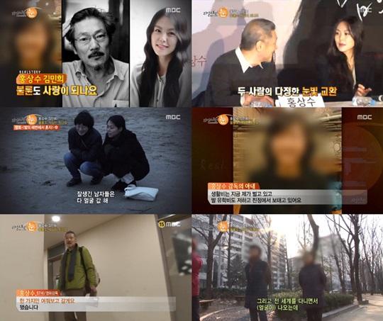 리얼스토리 눈 김민희 홍상수 불륜, 홍상수 아내, 홍상수 부인 인터뷰