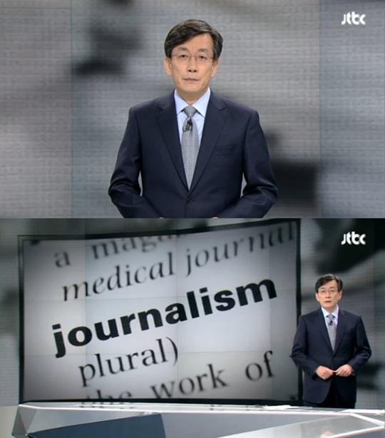 뉴스룸 앵커브리핑, 손석희 앵커, 홍석현 저널리즘