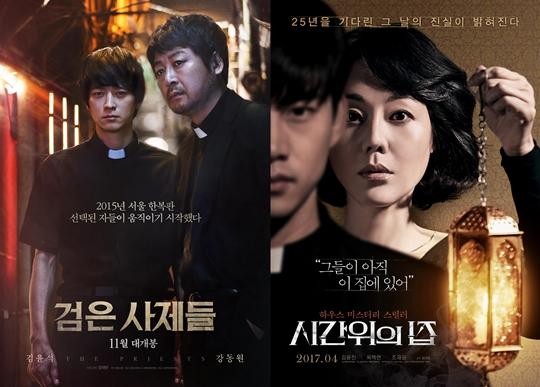 시간위의 집, 옥택연, 김윤진, 검은 사제들, 강동원