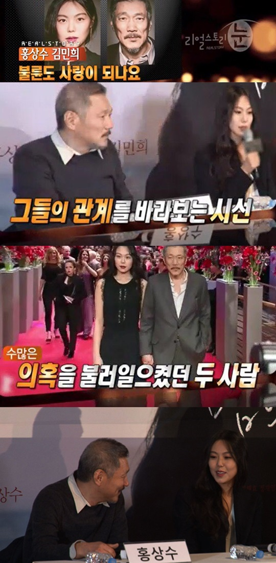 리얼스토리 눈 홍상수 김민희