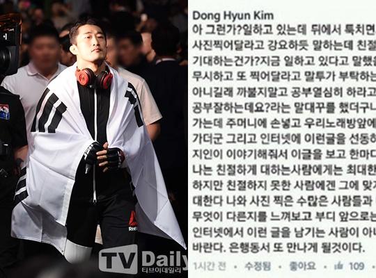 김동현해명
