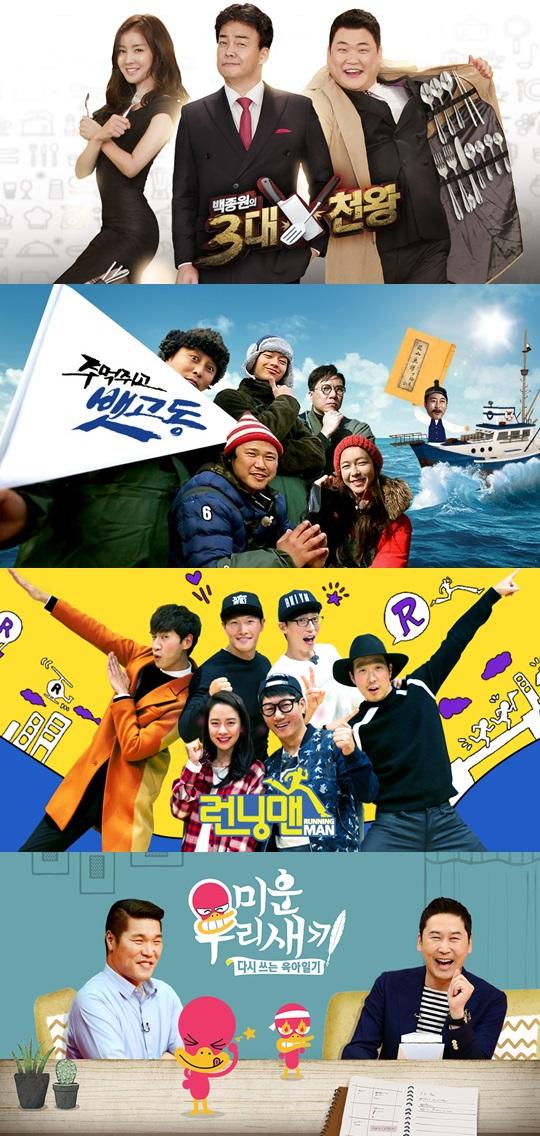 SBS 개편 프로들 (위부터) 백종원의 3대천왕, 주먹쥐고 뱃고동, 런닝맨, 미운우리새끼