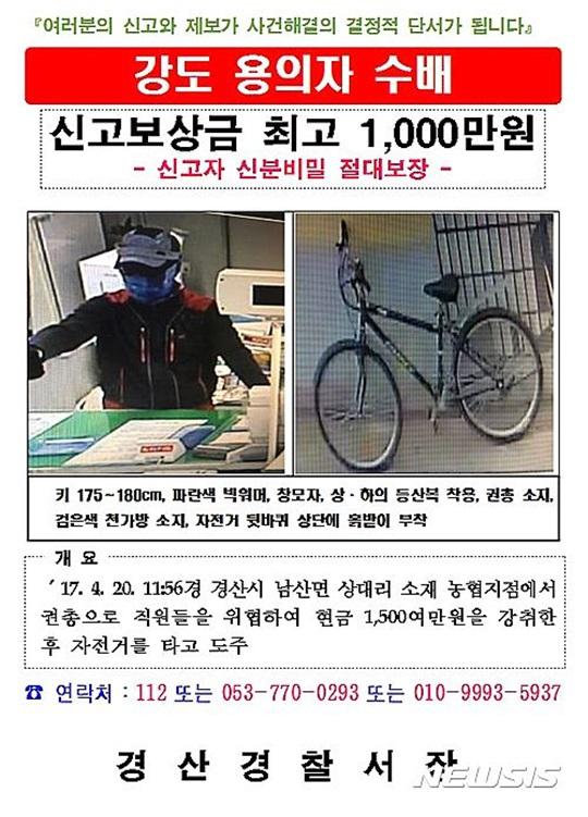 자인농협 총기 강도 사건 용의자 공개수배 포스터