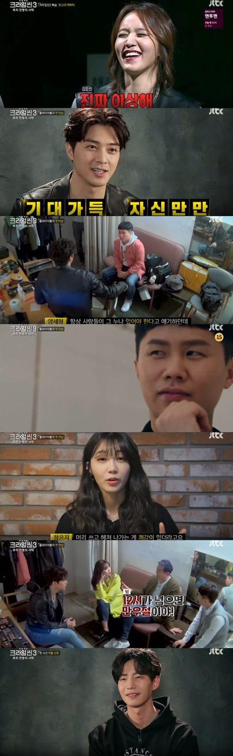 추리게임 크라임씬3 - 추리전쟁의 서막 정은지 박지윤 양세형 장진 김지훈