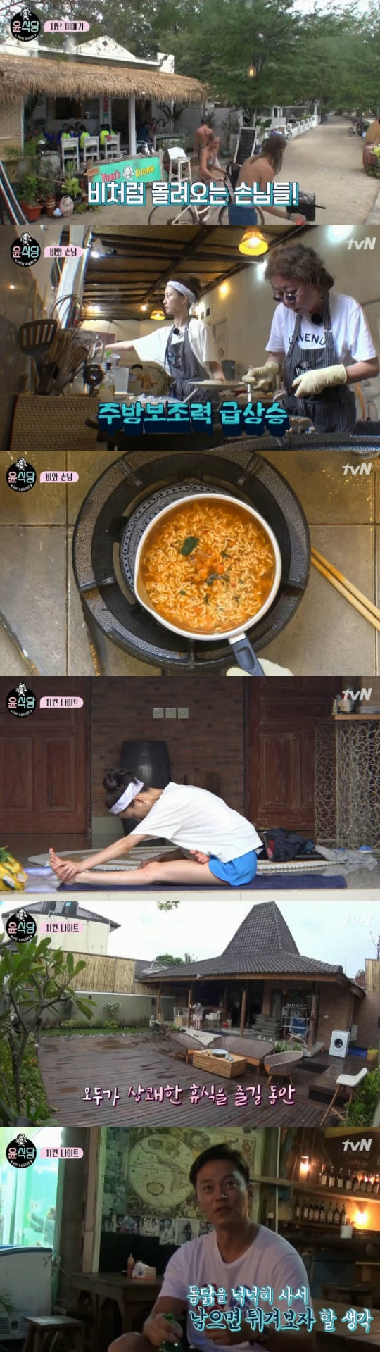 윤식당, 이서진 윤여정 정유미 신구