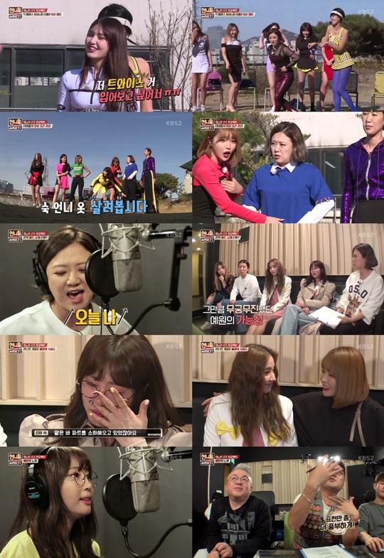 언니들의 슬램덩크2