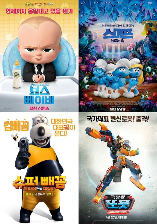 보스 베이비, 스머프: 비밀의 숲, 극장판 또봇, 슈퍼 빼꼼