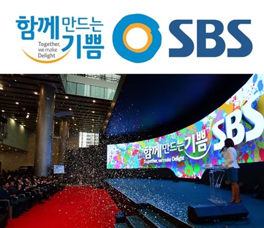 SBS 창사 25주년을 맞아 발표된 로고와 슬로건