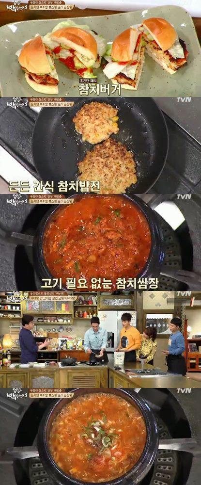 집밥 백선생3 백종원 양세형 남상미 윤두준 이규한